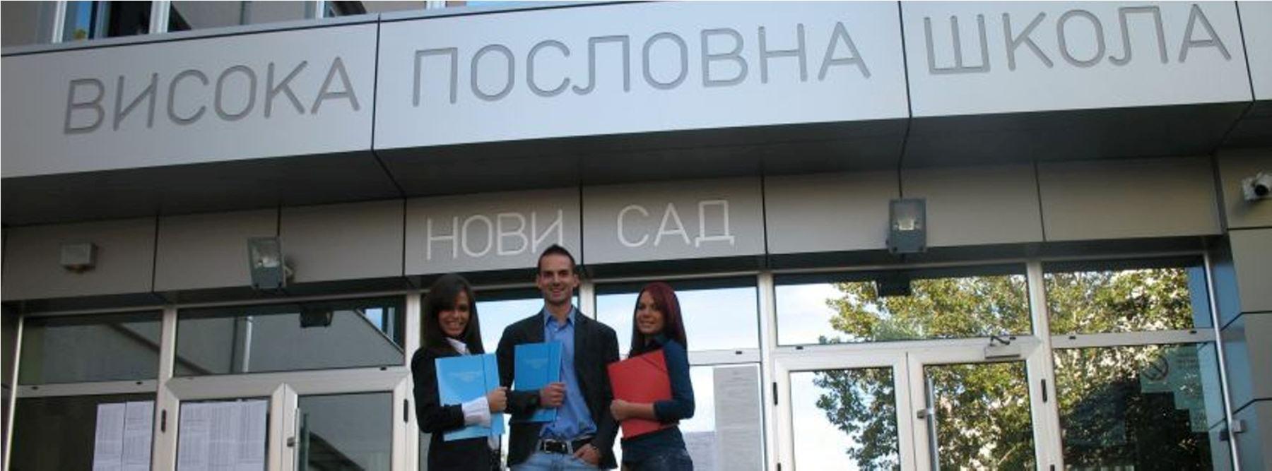 Drugi upisni rok na Visoku poslovnu školu u Novom Sadu