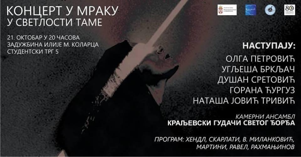 Večeras će se održati prvi koncert u mraku!