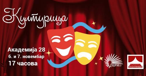 """Festival dramskih sekcija: Bliži nam se """"Kulturica"""""""