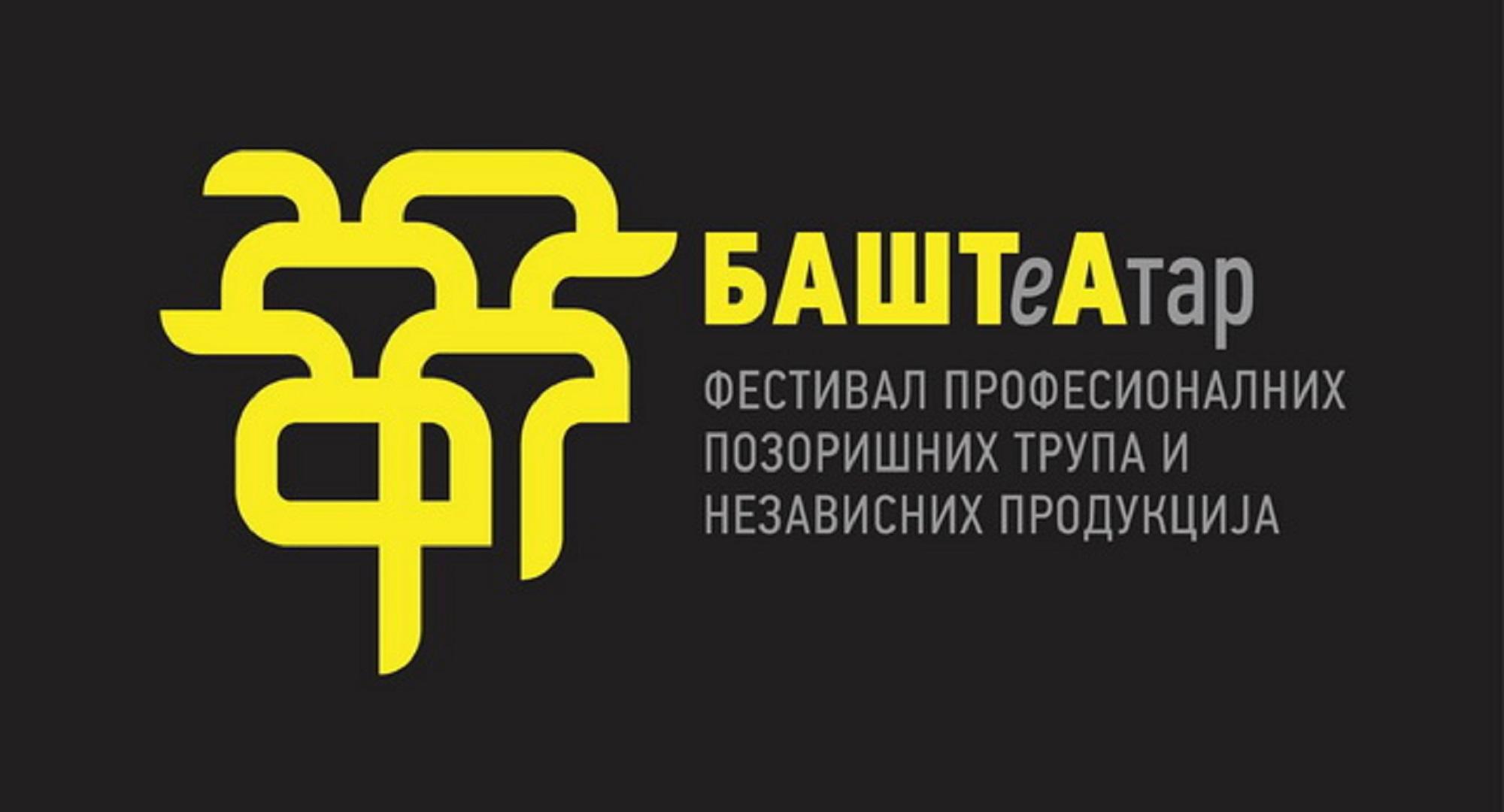 BAŠTeAtar: I ove godine odlične predstave u Kragujevcu