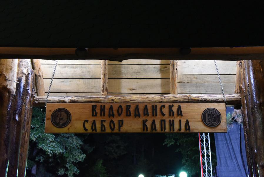 Vidovdanski sabor za 700 godina Vrdnika!