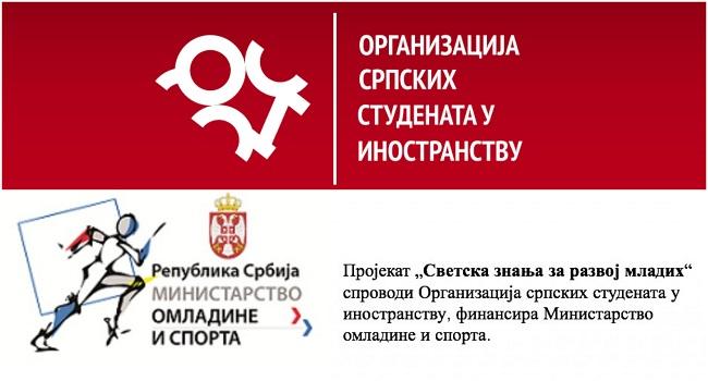 OSSI: Odobren projekat za mlade
